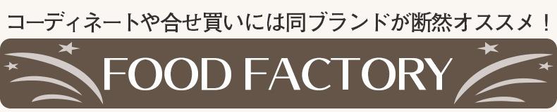 フードファクトリー
