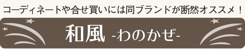 和風-わのかぜ-