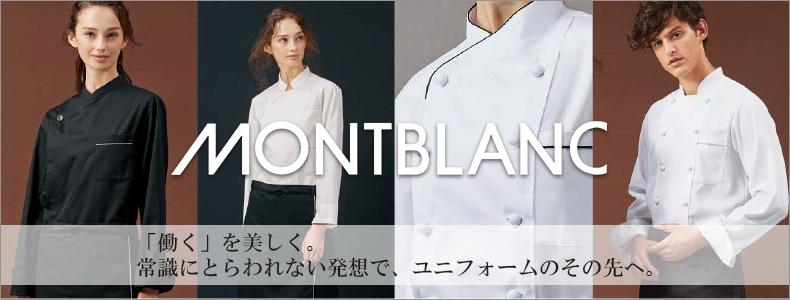 MONTBLANC(モンブラン・サービス)