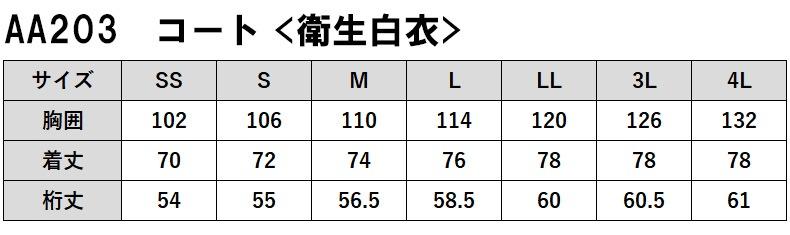 AA203のサイズ表