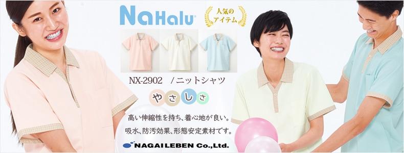 ナハルnx2902