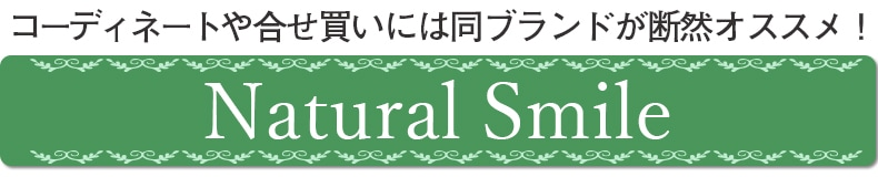 NaturalSmile