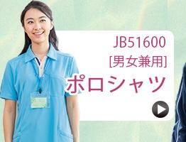 半袖ポロシャツ[男女兼用]JB51600