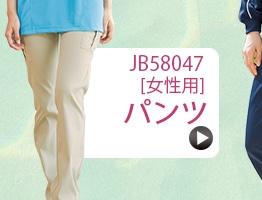 カーゴパンツ[女性用]JB58047