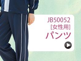 パンツ [男女兼用] JB50052