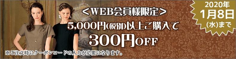 WEB限定クーポンプレゼント