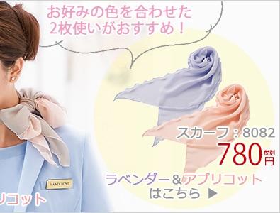 スカーフ [女性用] 8082