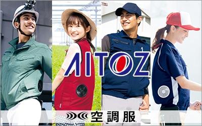空調服 AITOZ/アイトス