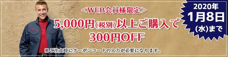 5,000円以上で300円OFF