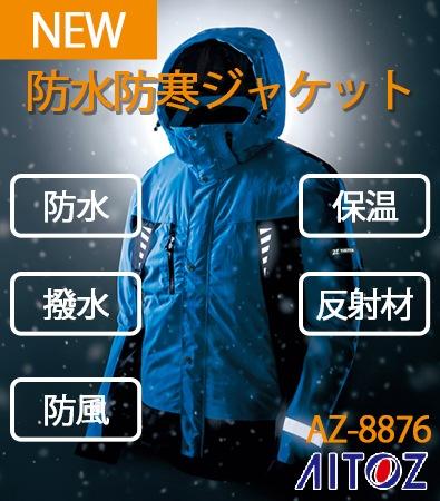 アイトス防風防寒ジャケット