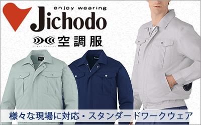 空調服 自重堂/Jichodo
