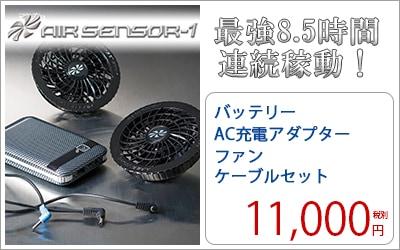 空調服 バッテリーフルセット KS-10