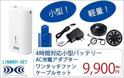 空調服 LINANO1 4時間対応バッテリーSET