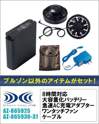 空調服 8時間対応 大容量化バッテリーSET