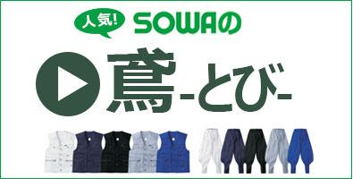 sowa鳶