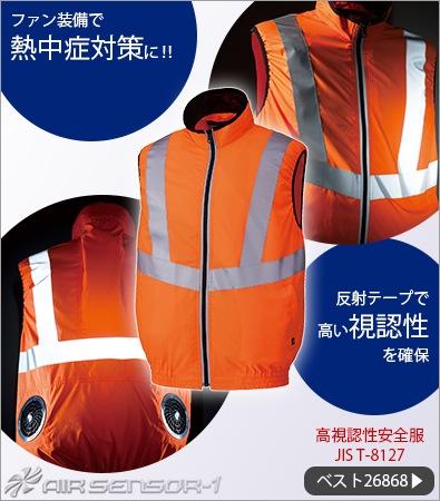 空調服エアセンサー 高視認性安全服ベスト