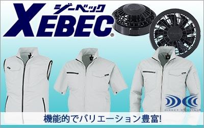 空調服 ジーベック/XEBEC