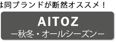 AITOZ(秋冬・オールシーズン)
