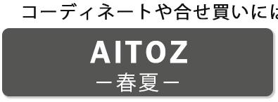 AITOZ(春夏)