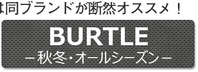 BURTLE(秋冬・オールシーズン)