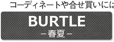 BURTLE(春夏)