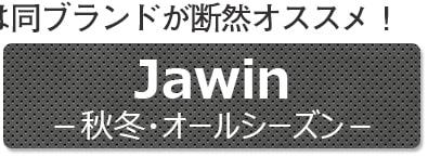 Jawin(秋冬・オールシーズン)