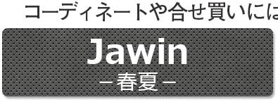 Jawin(春夏)