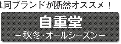 自重堂(秋冬・オールシーズン)