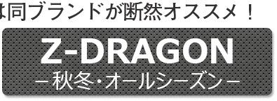 z-dragon(秋冬・オールシーズン)