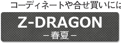 z-dragon(春夏)