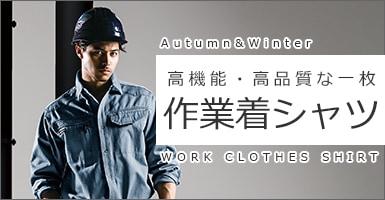 秋冬作業着シャツ
