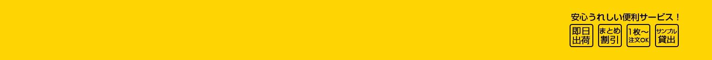 サンプル黄帯