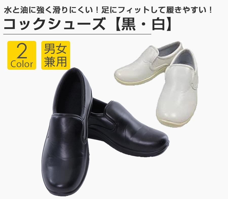 コックシューズ【黒・白】 イーシスオリジナルの商品サムネイル画像