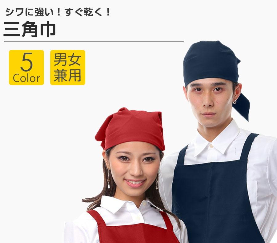 三角巾 シワに強い ポリエステル100% 選べる5色 イーシスオリジナルの商品サムネイル画像