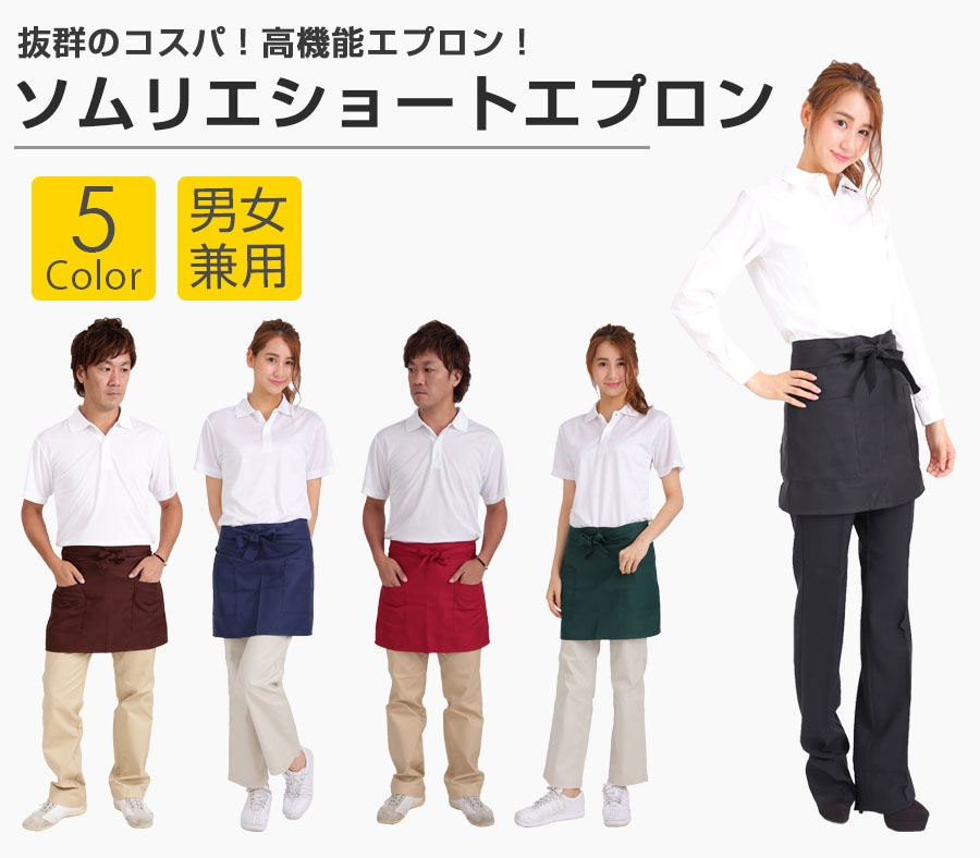 ショートエプロン カフェエプロン 選べる5色 イーシスオリジナルの商品サムネイル画像