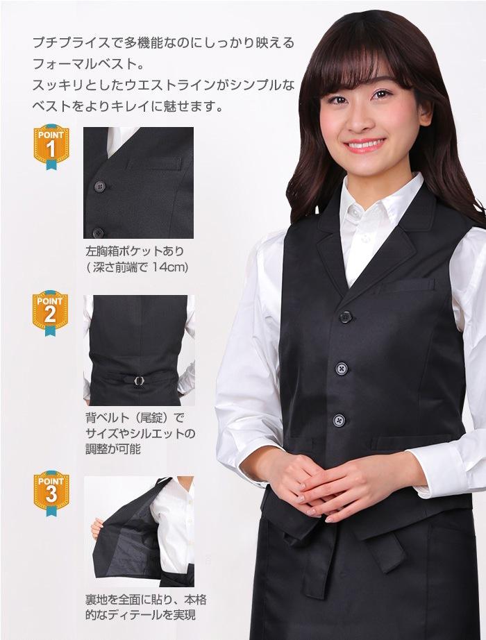フォーマルベスト 黒ベスト 豊富なサイズ イーシスオリジナルの商品サムネイル画像