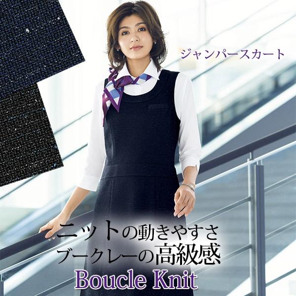 快適なニットの着心地とブークレー糸のツイーディーな素材感のジャンパースカート。