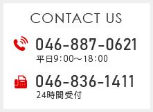 お問い合わせは電話番号046-887-0621平日9時から18時、FAX番号は046-836-1411で、24時間受付しております。