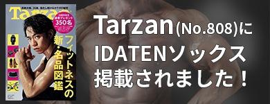 tarzan掲載情報