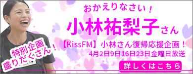 KissFMコラボバナー
