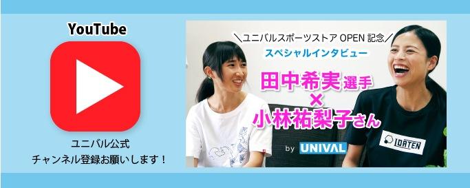 田中希実選手巣スペシャルインタビュー