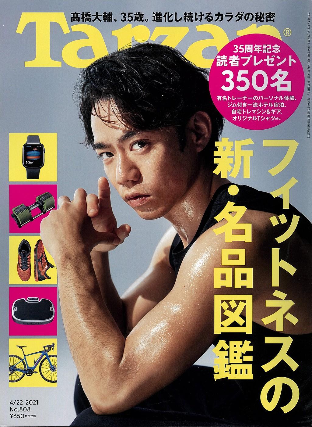 Tarzan雑誌画像