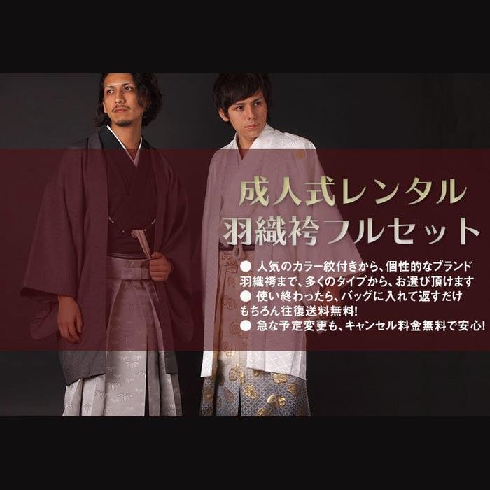 成人式レンタル羽織袴フルセット