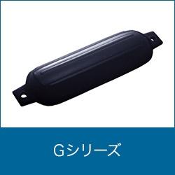 Gシリーズ