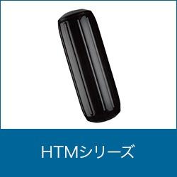 HTMシリーズ
