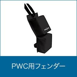 PWC用フェンダー