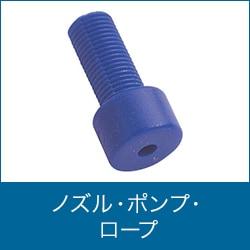 カバー・ポンプ・ロープ