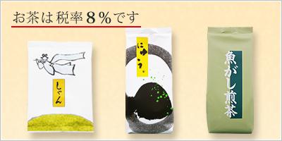 お茶は税率8%です