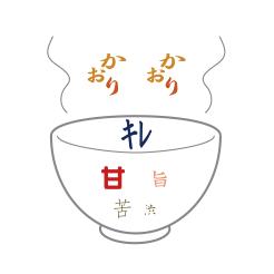 くきほうじ茶 味のイメージ