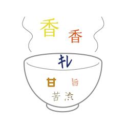 魚がし煎茶 味のイメージ